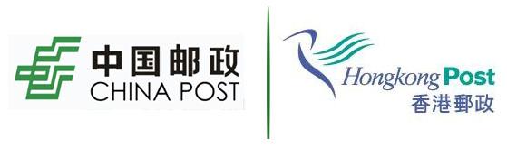 中国邮政国际包裹快递--香港航空邮寄